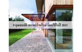 9 คุณสมบัติ เทรนด์บ้านใหม่ นิยมใช้ในปี 2015