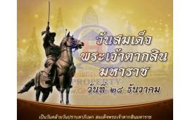 28 ธันวาคม วันสมเด็จพระเจ้าตากสินมหาราช