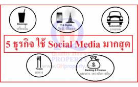 เปิดโผ 5 ธุรกิจ ใช้ Social Media มากสุด