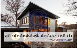 สร้างบ้านใหม่หรือซื้อบ้านโครงการดีกว่า