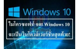 ไมโครซอฟท์ เผย Windows 10 จะเป็นวินโดวส์เวอร์ชั่นสุดท้าย!