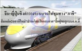 จีน-ญี่ปุ่นชิงดำวางระบบรถไฟชุมทาง