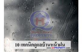 10 เทคนิคดูแลบ้านหน้าฝน