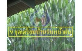 9 จุด เตรียมบ้านรับหน้าฝน