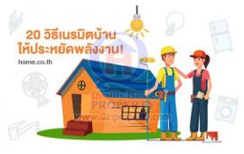 20 วิธีเนรมิตบ้านให้ประหยัดพลังงาน!