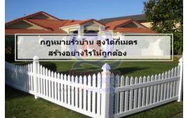 กฎหมายรั้วบ้าน สูงได้กี่เมตร สร้างอย่างไรให้ถูกต้อง