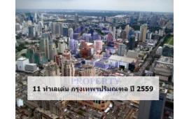 11 ทำเลเด่น กรุงเทพฯปริมณฑล ปี 2559