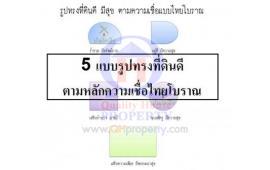 5 แบบรูปทรงที่ดินดี ตามหลักความเชื่อไทยโบราณ